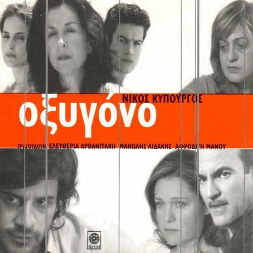 Oxygono (Original Motion Picture Soundtrack) by Nikos Kypourgos (Νίκος Κυπουργός)