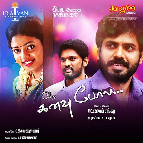 Oru Kanavu Pola (Original Motion Picture Soundtrack) by Various Artists