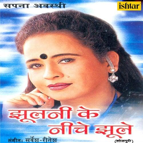 Jhulani Ke Niche Jhule by Sapna Awasthi