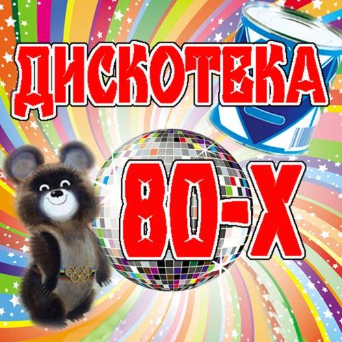 Дискотека 80-х by Various Artists