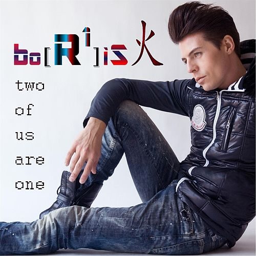 R1 (Two of Us Are One) von boRisk