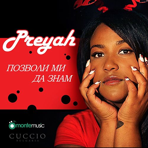 Позволи ми да знам by Preyah