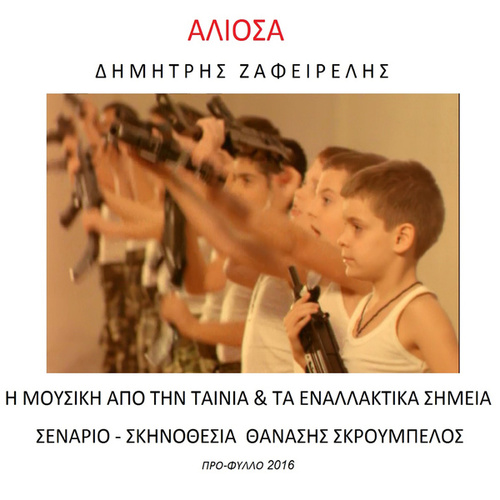Aliosha (Soundtrack & Τhe Alternate Takes) by Dimitris Zafirelis