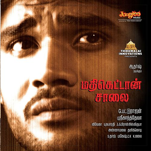 Mathikettan Salai (Original Motion Picture Soundtrack) by Various Artists