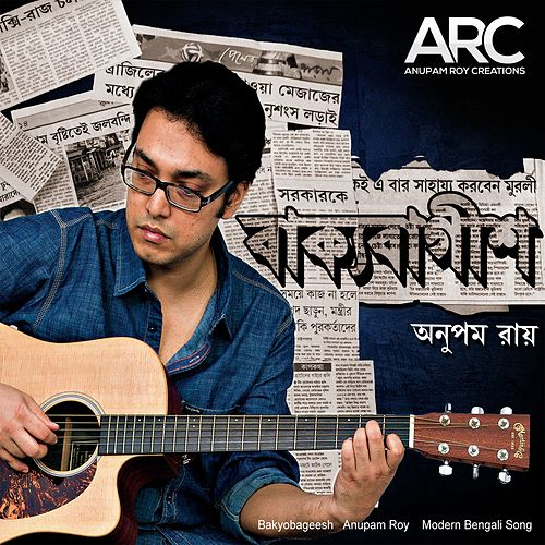 Bakyobageesh by Anupam Roy