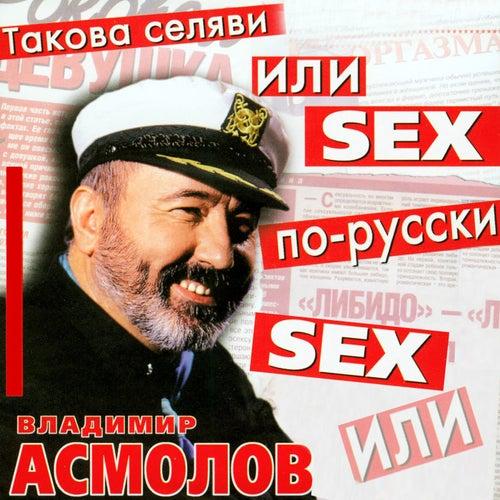 Такова селяви или SEX по-русски von Владимир Асмолов (Vladimir Asmolov )