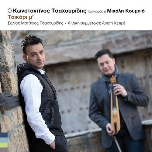 Tsikari M' [Τσικάρι Μ'] by Michalis Koumbios (Μιχάλης Κουμπιός)