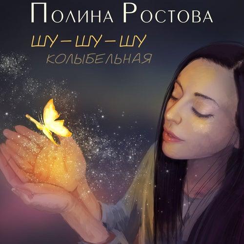 Шу шу шу by Полина Ростова