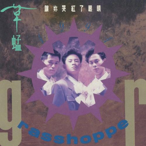 Rang Ni Ku Hong Liao Yan Jing de Grasshopper