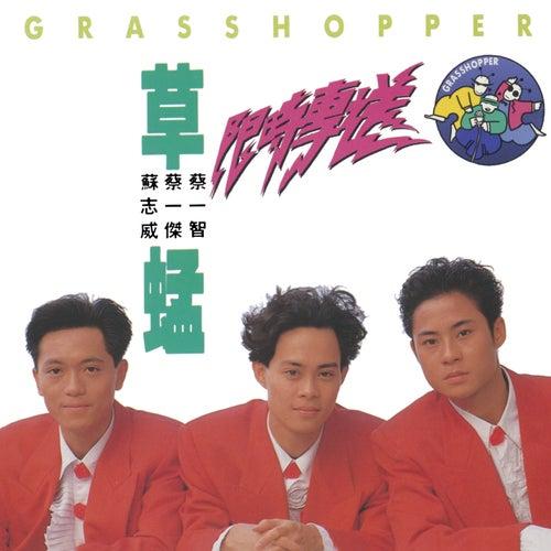 Xian Shi Zhuan Song de Grasshopper