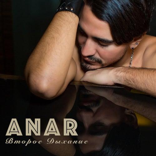 Второе дыхание von Anar