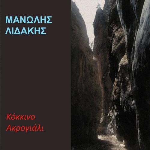 Kokkino Akrogiali [Κόκκινο Ακρογιάλι] by Manolis Lidakis (Μανώλης Λιδάκης)