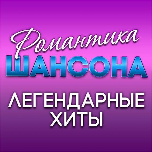 Романтика шансона (Легендарные хиты) von Various Artists