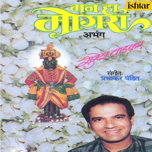 Man Ha Mogara by Suresh Wadkar