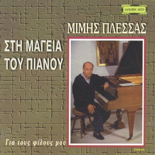 Sti Mageia Tou Pianou (Golden Hits, Gia Tous Filous Mou) von Mimis Plessas (Μίμης Πλέσσας)