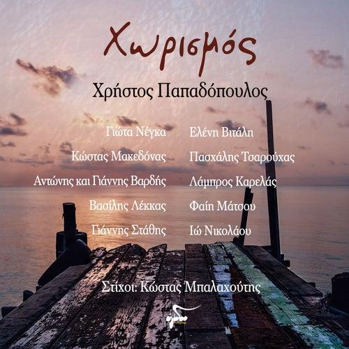 """Various Artists: """"Chorismos"""""""