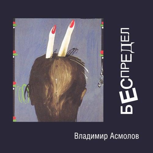 Беспредел by Владимир Асмолов (Vladimir Asmolov )