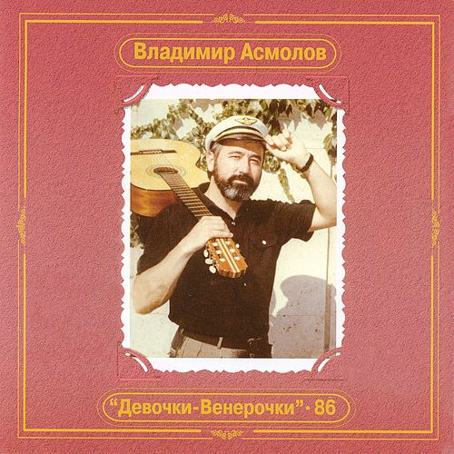Девочки-венерочки by Владимир Асмолов (Vladimir Asmolov )