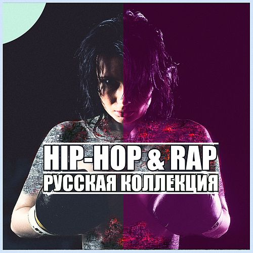 Hip-Hop & Rap: Русская коллекция von Various Artists