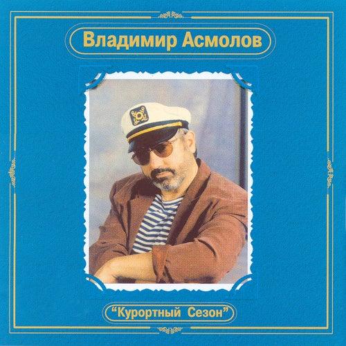 Курортный сезон von Владимир Асмолов (Vladimir Asmolov )