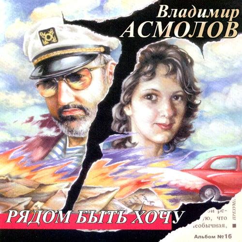 Рядом быть хочу von Владимир Асмолов (Vladimir Asmolov )