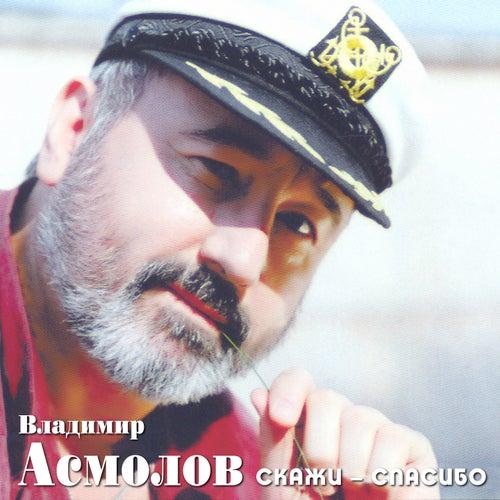 Скажи - спасибо fra Владимир Асмолов (Vladimir Asmolov )