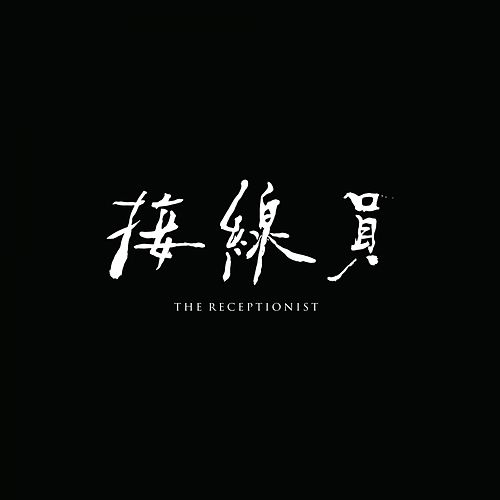The Receptionist ( Original Motion Picture Soundtrack ) by Lu Luming