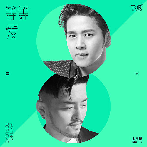 Waiting For Love de Joshua Jin