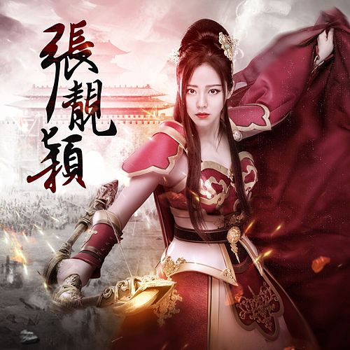 Amazing by 张靓颖