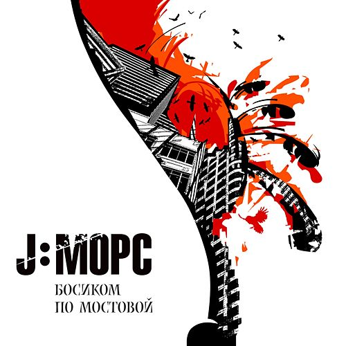 Босиком по мостовой by J:Морс