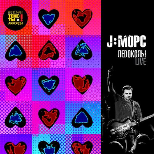 Ледоколы (Live) by J:Морс