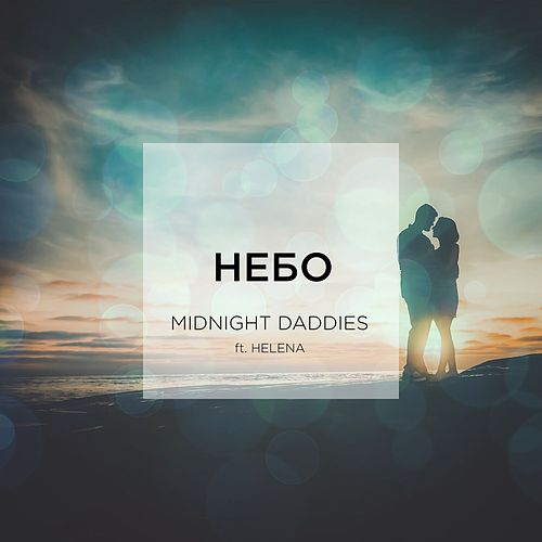 Небо von Midnight Daddies