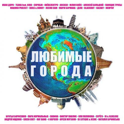 Любимые Города by Various Artists