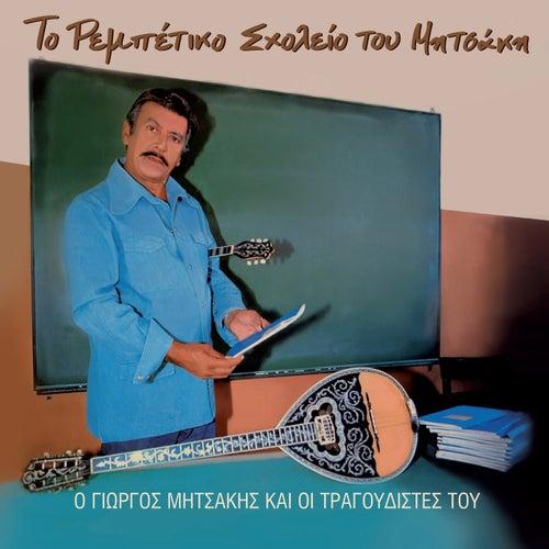 To Rempetiko Sholeio Tou Mitsaki (O Giorgos Mitsakis Kai Oi Tragoudistes Tou) by Giorgos Mitsakis (Γιώργος Μητσάκης)