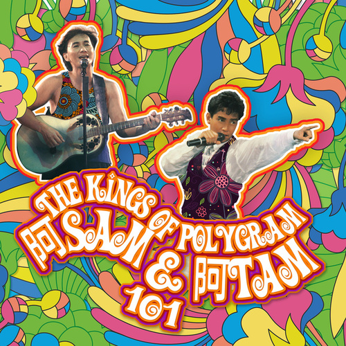 The Kings Of PolyGram A Sam & A Tam 101 by Various Artists