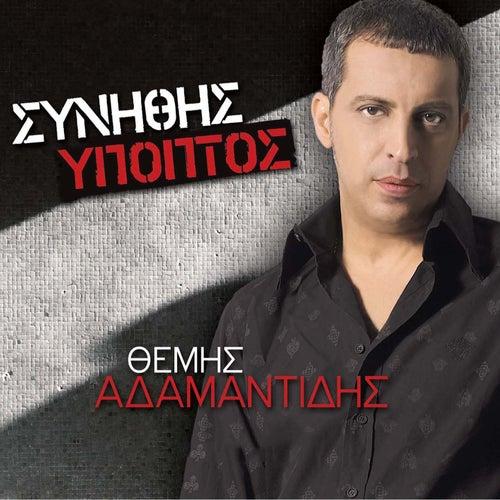 Synithis Ypoptos de Themis Adamadidis (Θέμης Αδαμαντίδης)