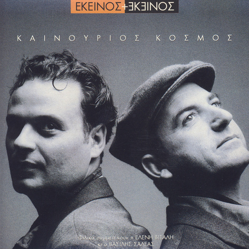 Kenourios Kosmos by Ekeinos and Ekeinos