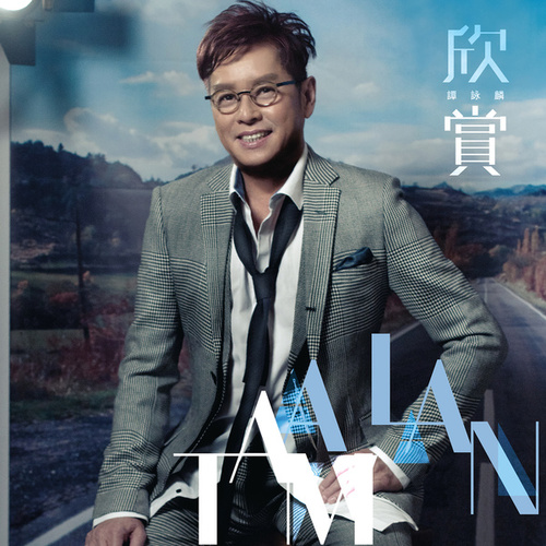 Xin Shang (2nd Edition) de Various Artists