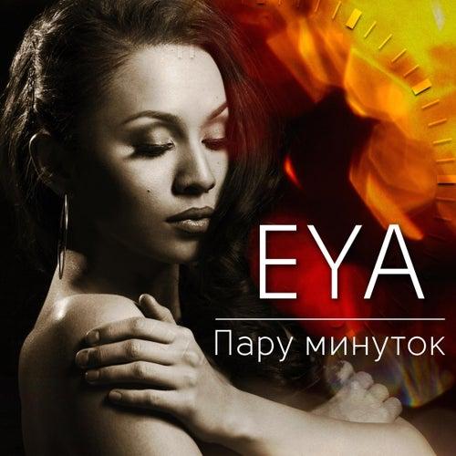 Пару минуток by Eya