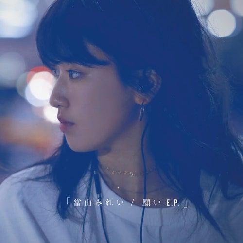 Negai - EP by Mirei