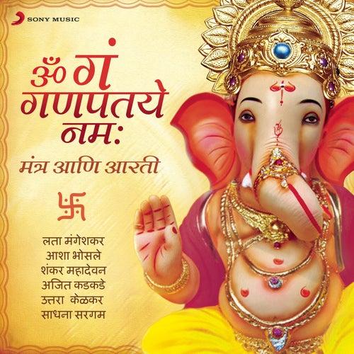 Om Gan Ganapataye Namah (Mantra Aani Aarti) by Various Artists
