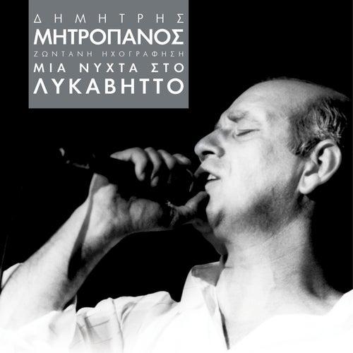 Mia Nihta Sto Likavitto (Live) de Dimitris Mitropanos (Δημήτρης Μητροπάνος)