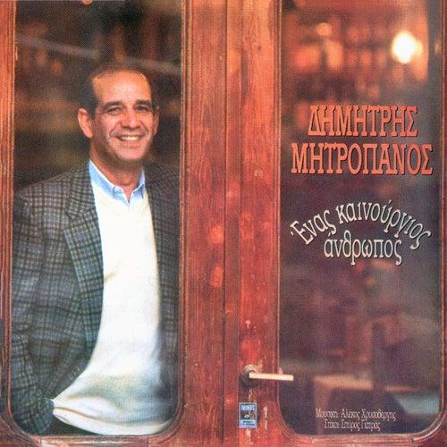 Enas Kenourgios Anthropos de Dimitris Mitropanos (Δημήτρης Μητροπάνος)