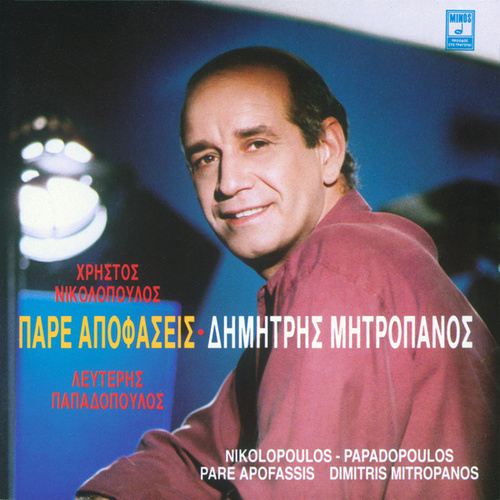 Pare Apofasis von Various Artists