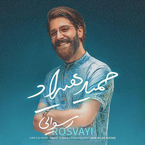 Rosvayi by Hamid Hiraad