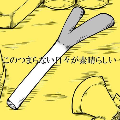 Kono Tsumaranai Hibiga Subarashii by Kinoshita