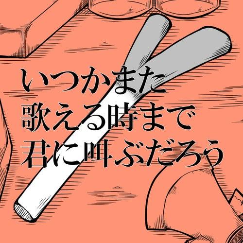 Itsuka Mata Utaeru Tokimade Kimini Sakebudarou by Kinoshita