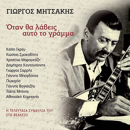 Otan Tha Laveis Afto To Gramma (I Teleftaia Synavlia Tou Sto Veakeio) by Giorgos Mitsakis (Γιώργος Μητσάκης)