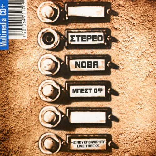 Best Of by Stereonova (Στέρεο Νόβα)