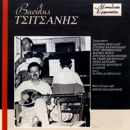 Monadikes Erminies by Vasilis Tsitsanis (Βασίλης Τσιτσάνης)